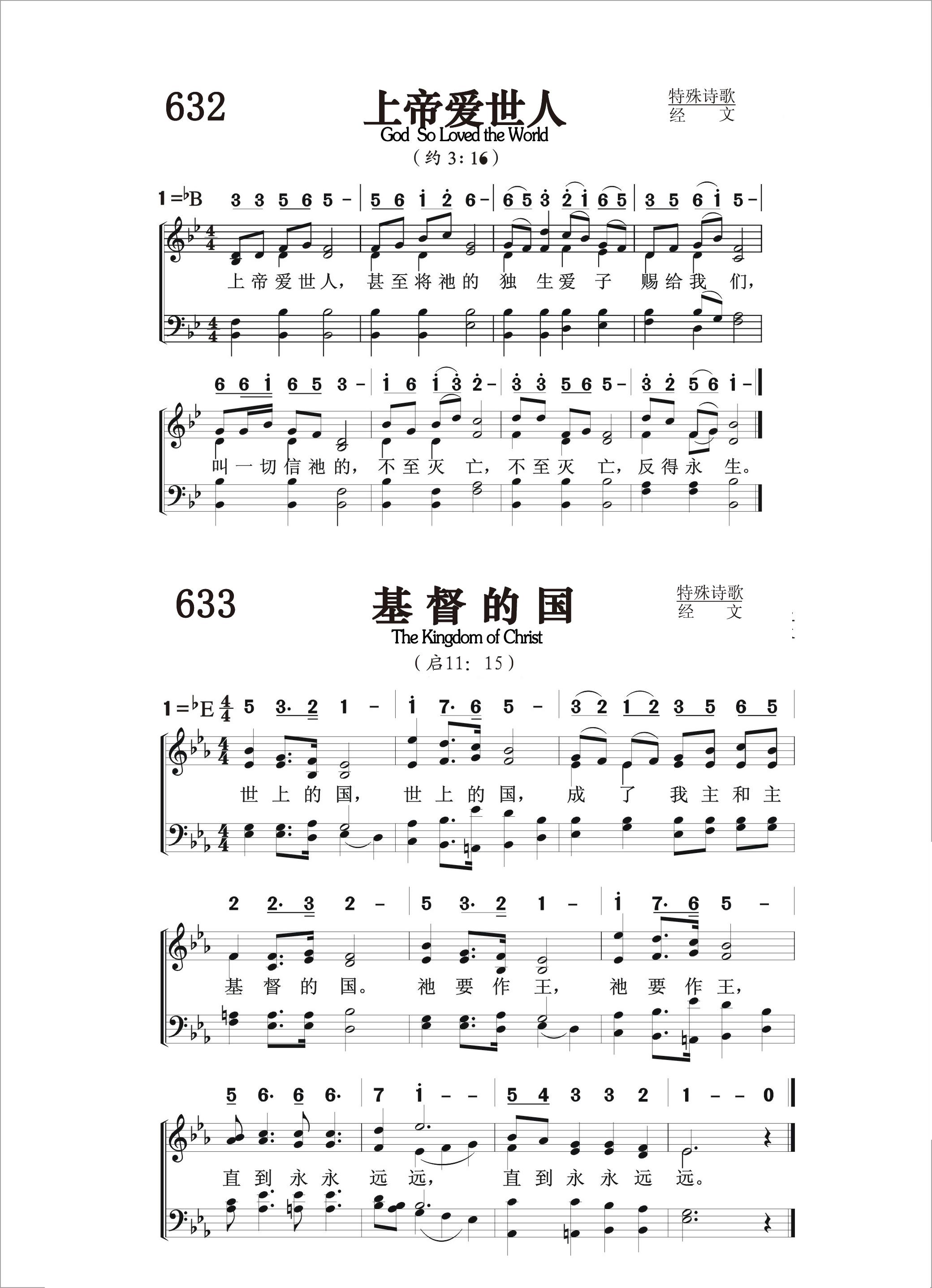 633 Sda Hymnal